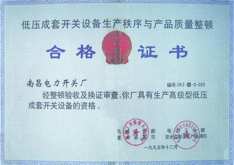 低压柜合格证书