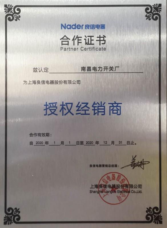 上海良信授权经销商